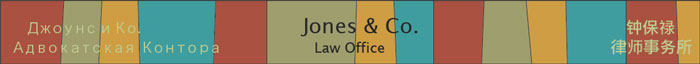 Jones & Co. Law Office